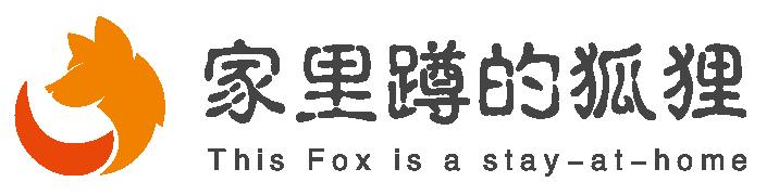 家里蹲的狐狸-家里蹲的狐狸,加油学习!