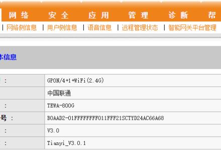 联通GPON/4+1+WiFi(2.4G)超级管理员密码-家里蹲的狐狸